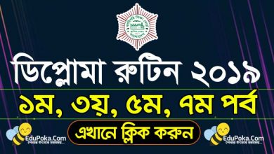 Photo of Diploma in Engineering Routine 2019 – www.bteb.gov.bd