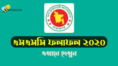 Photo of SSC Result 2020 Bangladesh Education Board