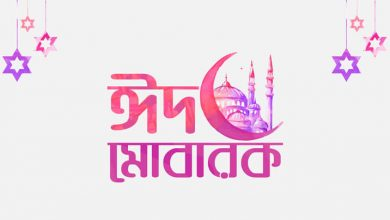 Photo of Eid Bangla SMS & Pictures